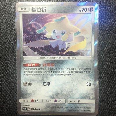 Pokémon 神奇寶貝 寶可夢 PTCG 中文版 閃卡 基拉祈
