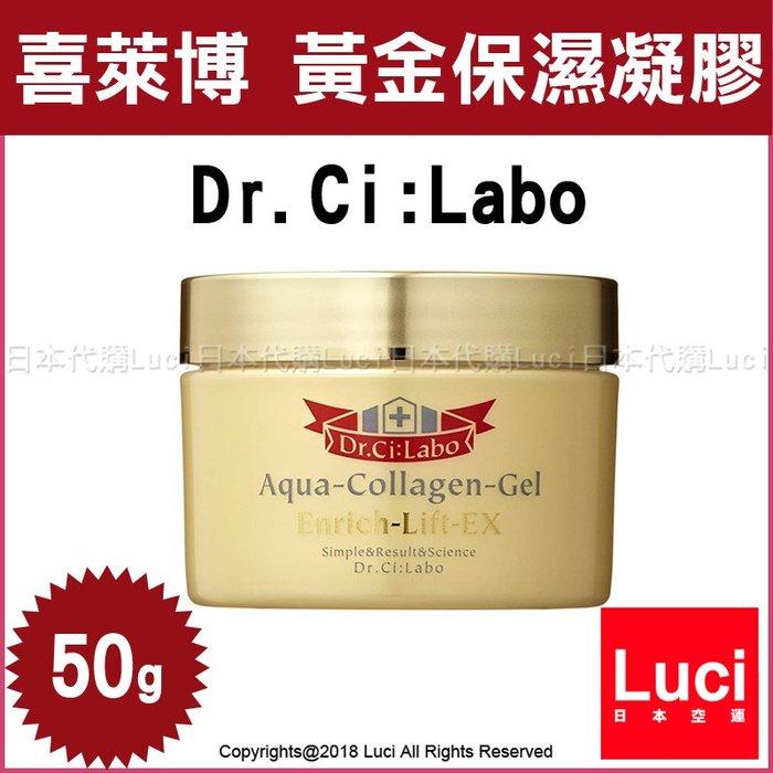50g 3D黃金緊緻膠原滋養凝露 日本製 保濕凝膠 Dr.Ci:Labo 喜萊博 城野醫生  LUCI日本代購