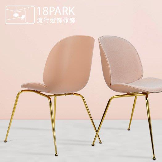 【18Park 】 設計師款 Beethoven [ 貝多芬餐椅 ]