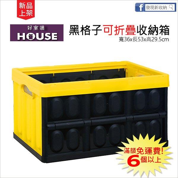 滿6個↗免運費『黑格子折疊收納箱,折疊收納籃,汽車行李箱/工具攜帶/家庭百貨』大容量45公升,收藏向上堆疊,發現新收納箱