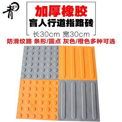 聚吉小屋 #30*30橡膠盲道磚/灰色橙色板盲人行道/進防滑指引磚盲道板