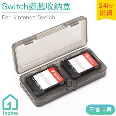 現貨|Switch 遊戲收納盒(四片裝)|卡帶盒/收納盒/NS/任天堂【1home】