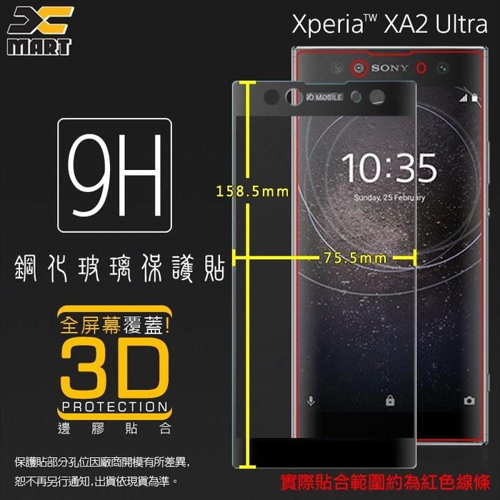 Sony Xperia XA2 Ultra H4233 3D 滿版 鋼化玻璃保護貼 全螢幕 9H 鋼貼 玻璃膜 保護膜