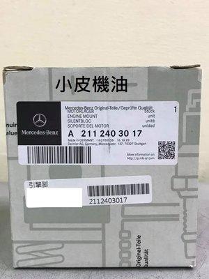 【小皮機油】賓士 原廠 benz A2112403017 引擎腳 w211 s211 w203 s203 c219