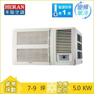 @惠增電器@HERAN禾聯 一級變頻單冷R32右吹無線遙控窗型冷氣 HW-GL50 適7~8坪 1.8噸《可退貨物稅》 台北市