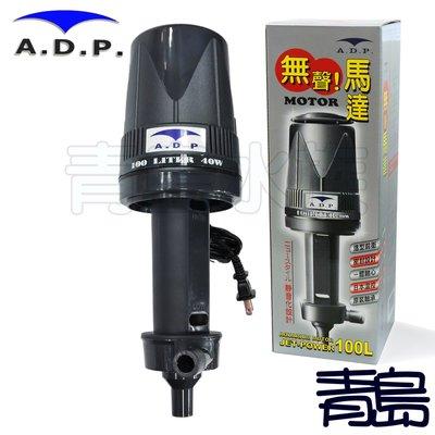 Q。。。青島水族。。。ADP-F-003台灣ADP-----無聲揚水馬達 超靜音==100L
