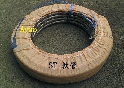 【小咩】 8尺(240cm)4分太陽能熱水器正304不鏽鋼軟管  瓦斯熱水器軟管 螺紋管 白鐵管 波紋管 浪管