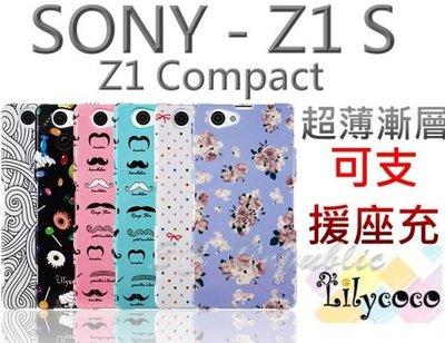 出清 Lilycoco Sony  Z1s Z1c Compact 設計家 保護殼 軟殼 手機殼 支援座充