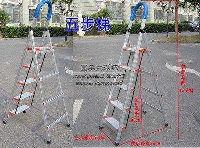 【德興生活館】四階五階鋁梯 鋁合金梯 伸縮梯 A字梯 加寬加厚踏板