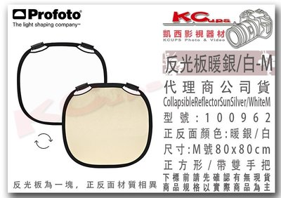 凱西影視器材 Profoto 保富圖 100962 反光板 雙面 暖銀 白 M 號 80cm