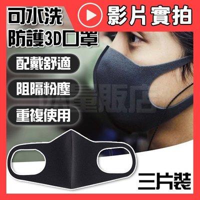 口罩 海綿口罩 成人口罩 立體口罩 3入 口罩墊 可水洗 3D 防霾口罩 防飛沫 霧霾 花粉 過敏 透氣 明星同款