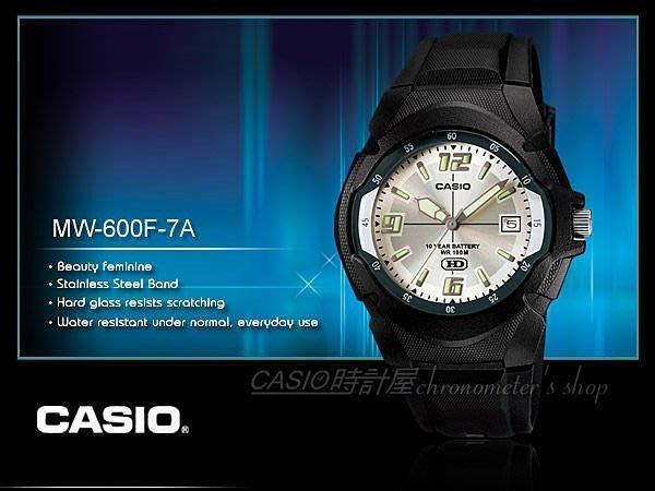 CASIO 時計屋 手錶 MW-600F-7A 帥氣指針型男錶 防水100米 日期顯示 「10年電力」 MW-600F