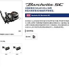 {龍哥釣具2} SHIMANO 2018年 BARCHETTA SC 2000型 新型太陽能電池計數器的手動捲線器