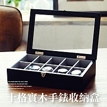 十格實木手錶盒-黑/原木色 10格收納盒 展示盒收藏盒 首飾品盒 項鍊珠寶盒 石英錶情侶對錶男錶女錶名錶-輕居家2020