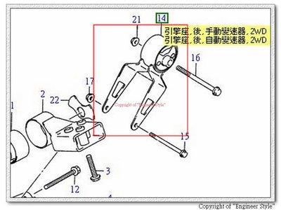 [正廠][引擎腳][適用:好幫手/Pronto 00- 後.2WD.A/T]