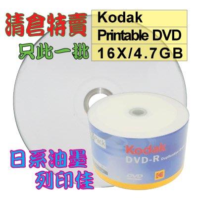 【世界名牌】清倉特賣~柯達Kodak可列印式 Printable DVD-R 16X 4.7GB空白燒錄光碟片 100片