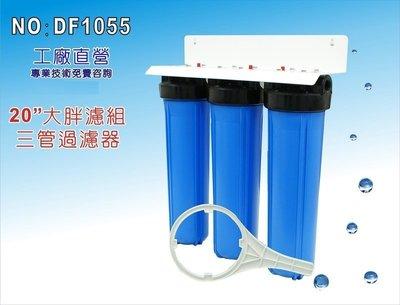 【龍門淨水】20英吋大胖三管濾殼組 淨水器 濾水器 水塔過濾器 水族館 養殖 餐飲業(貨號DF1055)
