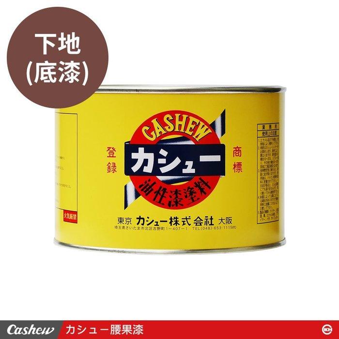 【正光興貿易】日本進口 『CASHEW總代理』 底漆:下地(パテ)1.5kg