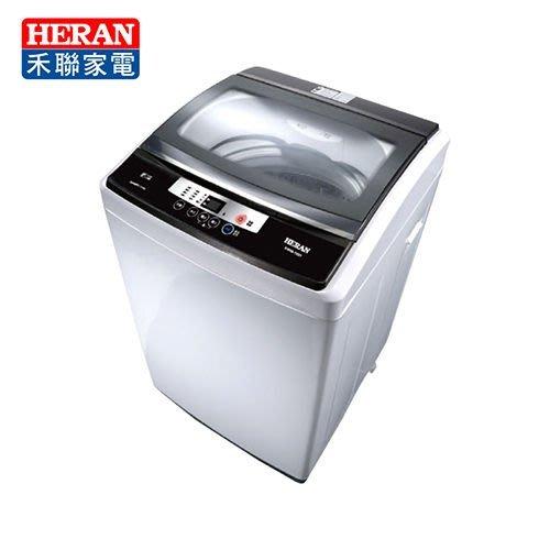 【希西家電】《HERAN 禾聯15kg 全自動洗衣機 HWM-1531》【來電批發價另有分期】