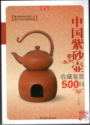 《中國紫砂壺收藏鑒賞500問 》紫砂陶收藏者最佳精裝工具書好書與您分享-33