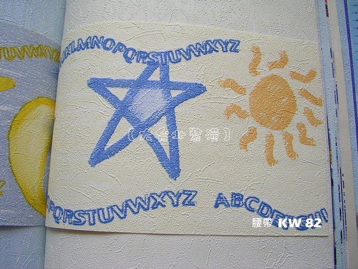【大台北裝潢】KW台灣現貨兒童壁紙* 英文字母波浪 星星太陽腰帶(3色) 每支650元