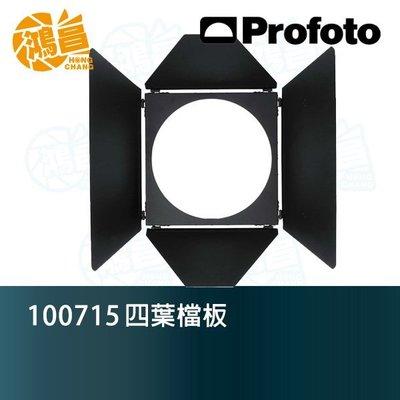 【鴻昌】Profoto Barndoor 337mm 四葉檔板 100715 佑晟公司貨
