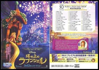 X~西洋動畫[迪士尼-魔髮奇緣]-A+B兩版日本電影宣傳小海報單張+雙跨頁,共兩張,最後一組CW-B