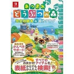 Switch 集合啦!動物森友會遊戲完全攻略本+超圖鑑 (日文)