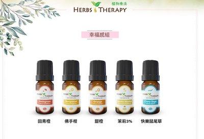 『植物療法』幸福感精油組(五瓶)$640