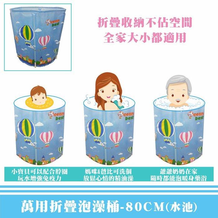 ❤歡慶兒童節❤..台灣曼波~萬用折疊泡澡桶/脖圈專用池~全家大小泡澡都適用,小寶貝配合脖圈更適用(含運費)
