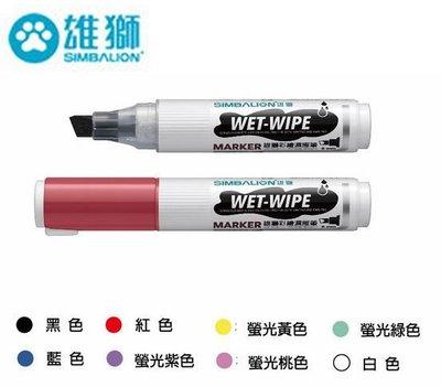 {阿治嬤}雄獅 WWP-8 彩繪濕擦筆