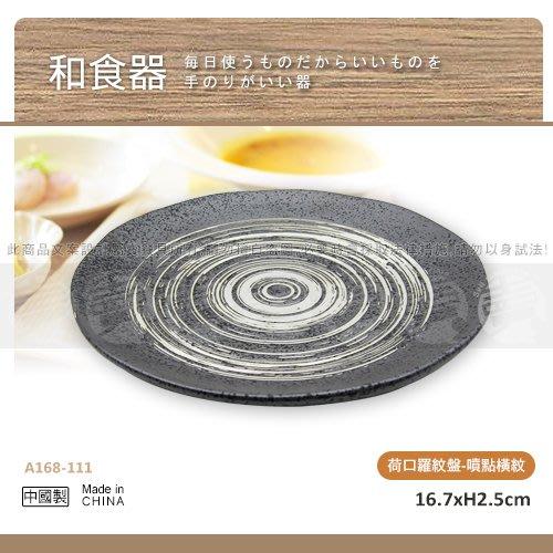 ﹝賣餐具﹞16.7xH2.5公分荷口羅紋盤  陶瓷碗盤缽碟 噴點橫紋 A168-111 /2301190700106