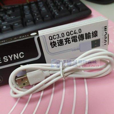 小米 閃電快充 TYPE-C 傳輸線 QC2.0 QC3.0 QC4.0 9V 台灣公司貨 千萬產物險【采昇通訊】