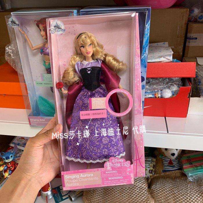 Miss莎卡娜代購【上海迪士尼商店】﹝預購﹞睡美人 奧羅拉 唱歌公主 芭比娃娃玩偶