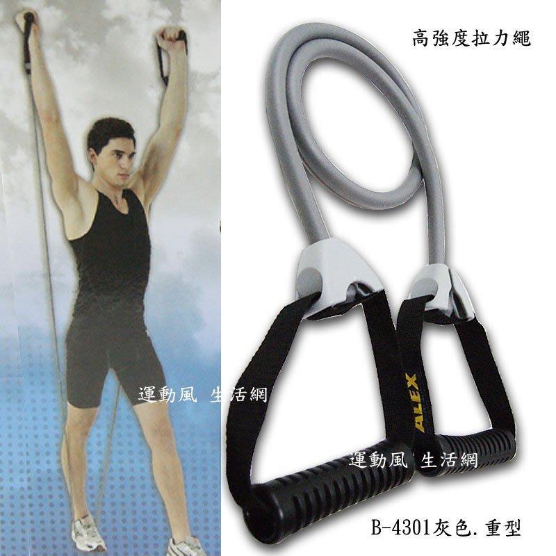 現貨 台中市可自取  ALEX高強度拉力繩B-4301灰色/重型 拉力強 上肢阻力訓練 棒壘 羽網球 多功能運動用品