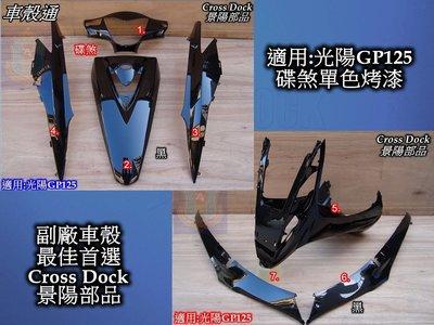 [車殼通]適用:光陽GP125碟煞單色烤漆,黑,7項$2800,Cross Dock景陽部品,