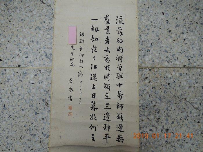 【古董字畫專賣店】卓崙, 劉長卿句, 書法作品