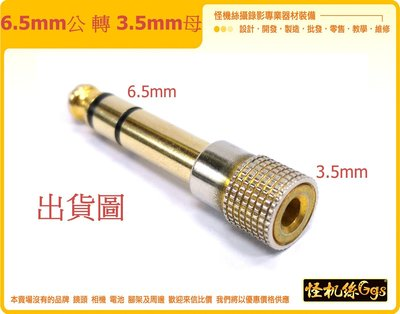 6.5 mm 公頭 轉 3.5 mm 母頭 音源 轉接頭 023-YP-10-006-09