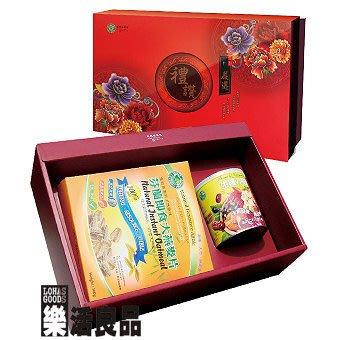 ※樂活良品※ 台灣綠源寶嚴選禮讚年節養生禮盒C-7(大燕麥片禮盒組)/即食大燕麥片+生機堅果