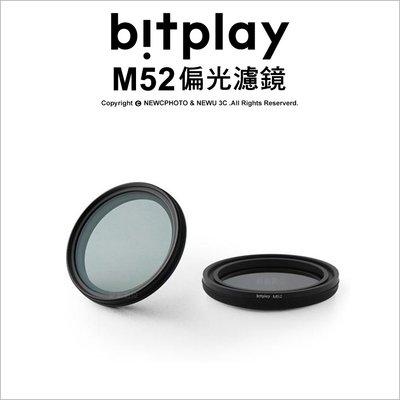 【薪創光華】bitplay M52偏光濾鏡 SNAP! iPhone 手機攝影 外接鏡頭 自拍 配件 鏡頭