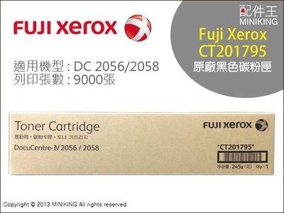 ∥配件王∥ Fuji Xerox  富士全錄 CT201795 黑色碳粉匣 9000張 適用DocuCentre 2056 DC2056 印表機