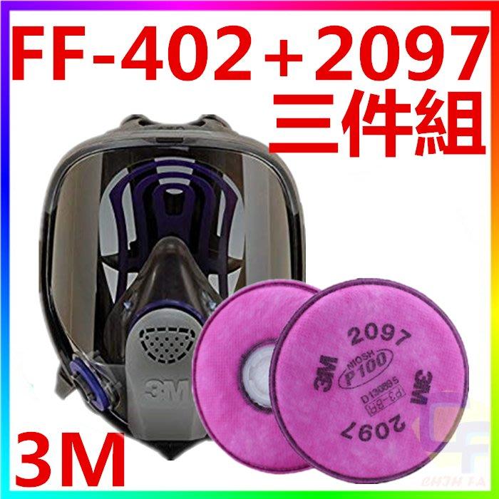 {CF舖}3M FF-402+2097雙罐全罩式防毒面具(三件組)(3M防毒面具 噴漆 油漆 烤漆 電焊 粉塵 焊接)