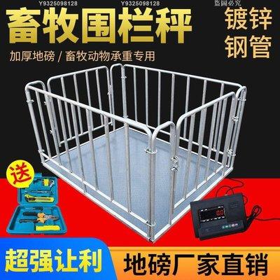 【安安批發】上海耀華電子地磅秤0-3噸稱豬牛地秤帶圍欄防抖地磅小地磅秤3噸-AA39881