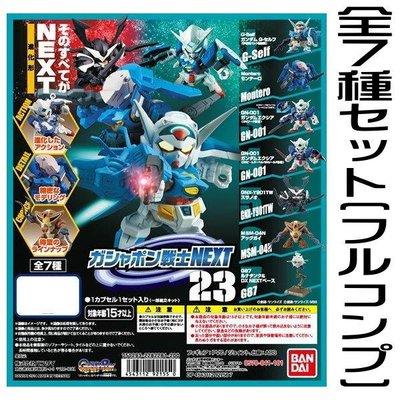東京都-非00鋼彈-SD鋼彈-扭彈戰士NEXT 23(大全7種) 附彈紙 現貨