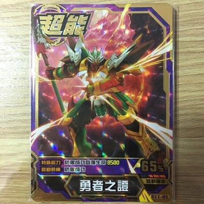 機甲英雄 超能黃金卡 勇者之證 (S11-01)