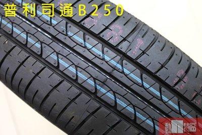 動力特區 普利司通Bridgestone輪胎B250規格175/70R13 175/70/13 175-70-13