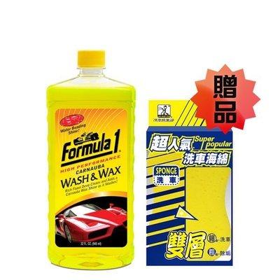 【小凱-汽車用品】促銷 13700 美國原裝 Formula 1 高科技棕櫚光澤洗車精-中-946ml 加贈雙層洗車海綿
