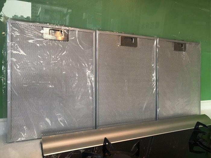 【路德廚衛】豪山牌VTU900002油煙機的油網*3+油杯*2