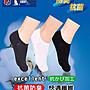 【e`Best 貝絲特彈性襪】抗菌防臭健康機能船形運動襪 [3入組]