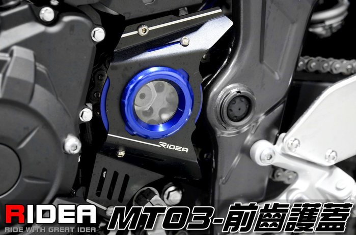 三重賣場 RIDEA部品 MT03 前齒護蓋 鏈條調整器 踏板 水箱護網 引擎護蓋 後扶手 鏈條蓋 副水箱蓋 大燈頭罩